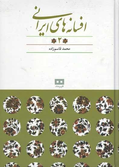 روی جلد افسانه های ایرانی (جلد 2)