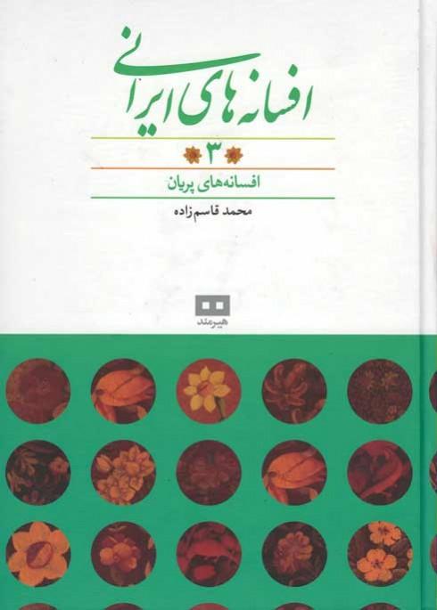 روی جلد افسانه های ایرانی (جلد 3)