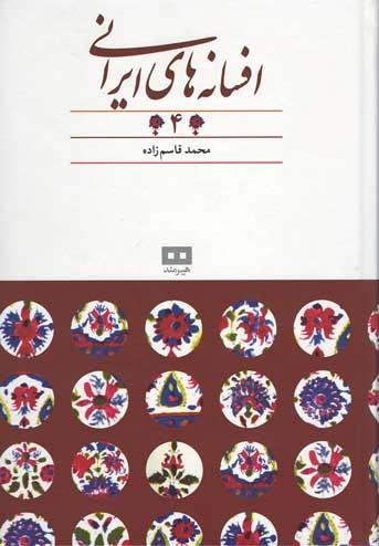 روی جلد افسانه های ایرانی (جلد 4)