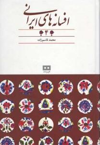 افسانه های ایرانی (جلد 4)