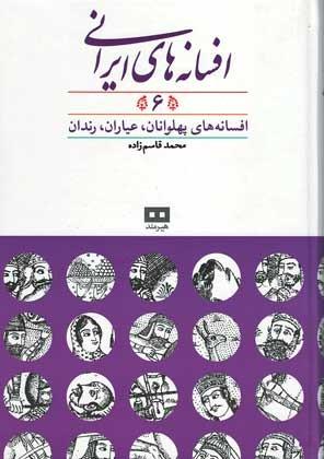روی جلد افسانه های ایرانی (جلد 6)