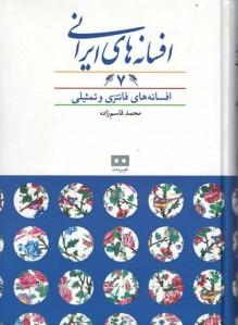 افسانه های ایرانی (جلد 7)