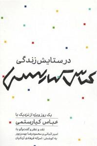 در ستایش زندگی عباس کیارستمی