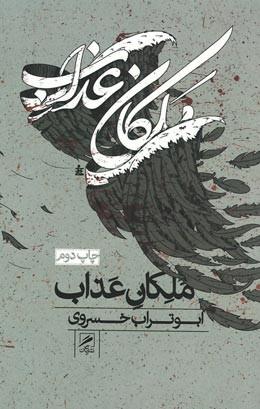 روی جلد ملکان عذاب