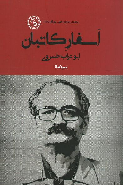 روی جلد اسفار کاتبان