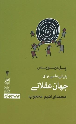 روی جلد بنیانی علمی برای جهان عقلانی