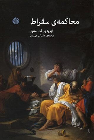 محاکمه سقراط