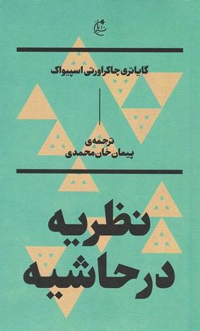روی جلد نظریه در حاشیه