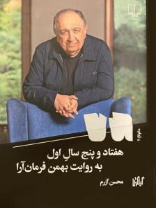 هفتاد و پنج سال اول (به روایت بهمن فرمان آرا)