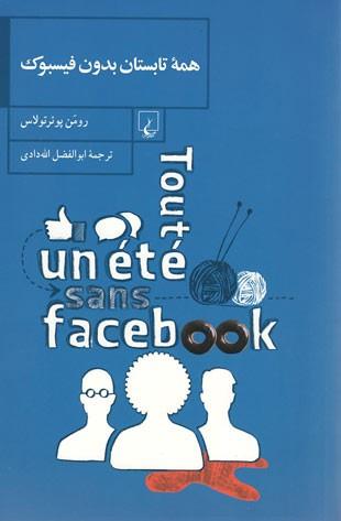 روی جلد همه تابستان بدون فیسبوک