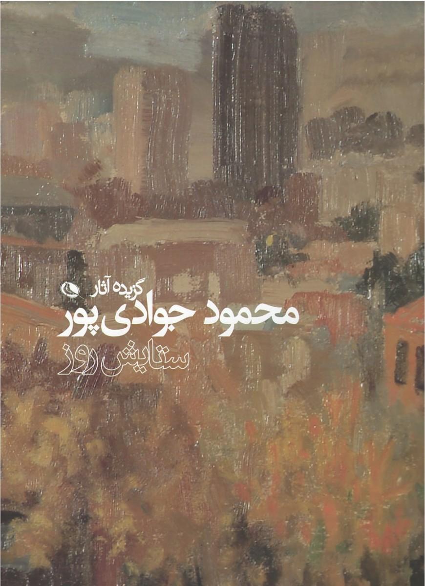 روی جلد ستایش روز (گزیده آثار محمود جوادی پور)