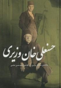 حسنعلی خان وزیری