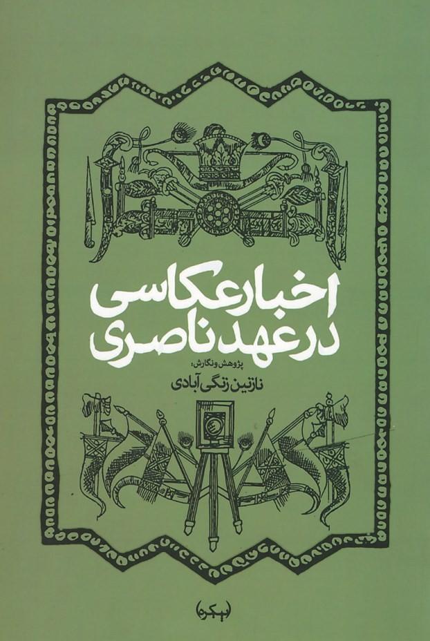 روی جلد اخبار عکاسی در عهد ناصری