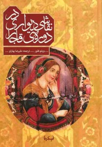 نقاشی دیواری در دوره ی قاجار