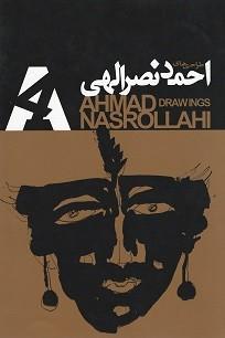 طراحی های احمد نصر الهی