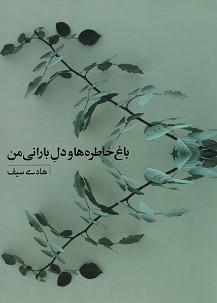 روی جلد باغ خاطره ها و دلِ بارانی من