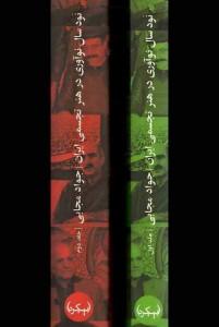 نود سال نوآوری در هنر تجسمی ایران (2 جلدی)