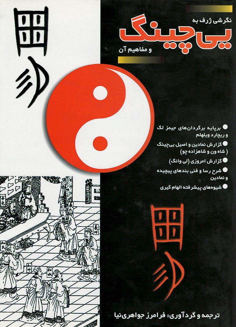 روی جلد نگرشی ژرف به ییچینگ و مفاهیم آن