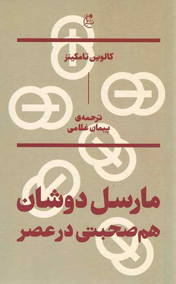 روی جلد مارسل دوشان همصحبتی در عصر