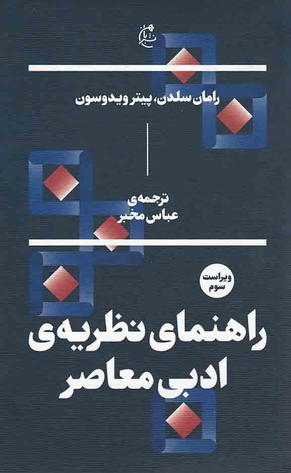 روی جلد راهنمای نظریهی ادبی معاصر