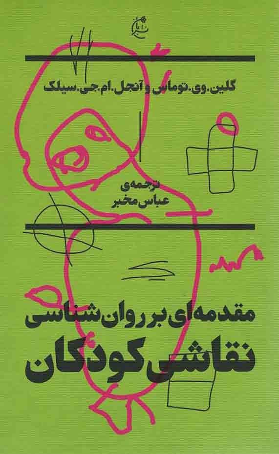 روی جلد مقدمه ای بر روان شناسی نقاشی کودکان
