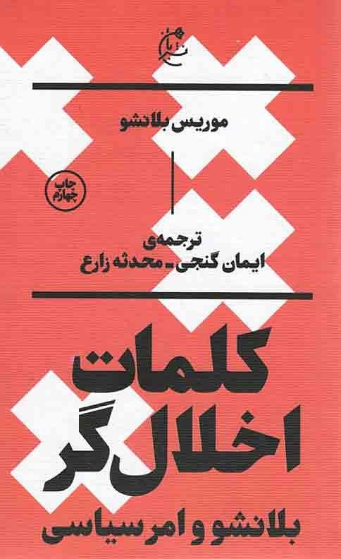 روی جلد کلمات اخلالگر