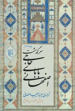 روی جلد سرگذشت حاجی بابای اصفهانی