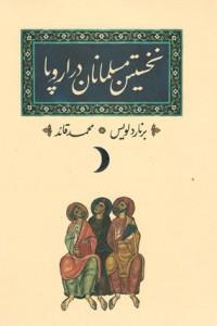 نخستین مسلمانان در اروپا