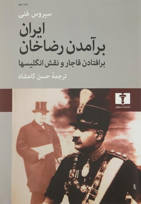 ایران برآمدن رضاخان
