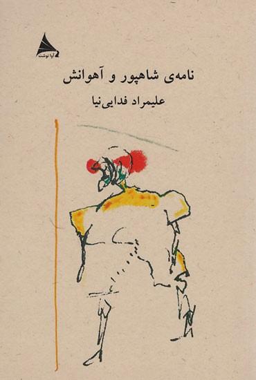 روی جلد نامه ی شاهپور و آهوانش