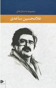 مجموعه داستان های غلامحسین ساعدی (6 جلدی با قاب)