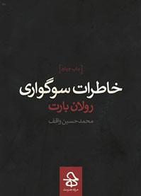 روی جلد خاطرات سوگواری