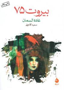 بیروت 75