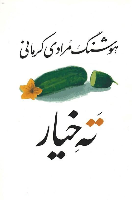 روی جلد ته خیار