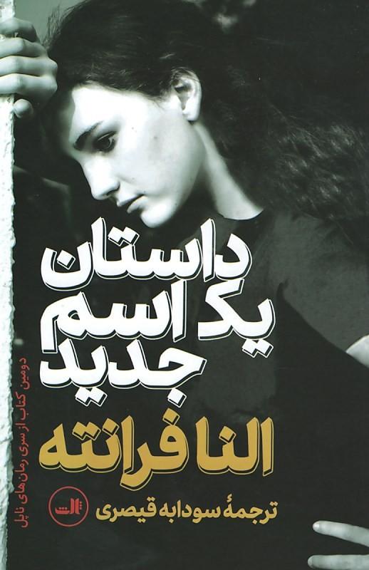 روی جلد داستان یک اسم جدید