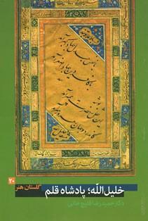 روی جلد گلستان هنر 20 (خلیلالله پادشاه قلم)