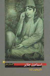 گلستان هنر 3 (اسماعیل جلایر)