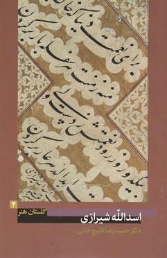 روی جلد گلستان هنر 4 (اسدالله شیرازی)