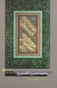 گلستان هنر 5 (محمدحسین کشمیری)