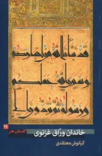 روی جلد گلستان هنر 19 (خاندان ورّاق غزنوی)