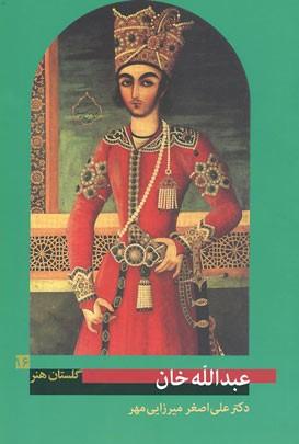 روی جلد گلستان هنر 16 (عبدالله خان)