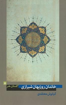 روی جلد گلستان هنر 8 (خاندان روزبهان شیرازی)