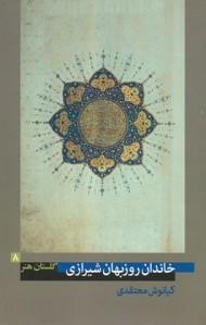 گلستان هنر 8 (خاندان روزبهان شیرازی)