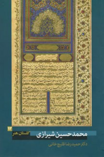 روی جلد گلستان هنر 13 (محمدحسین شیرازی)
