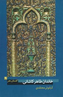 روی جلد گلستان هنر 9 (خاندان طاهر کاشانی)