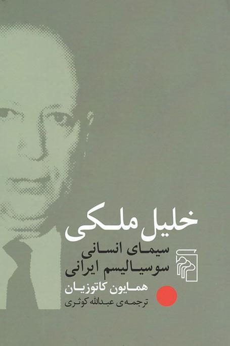 روی جلد خلیل ملکی