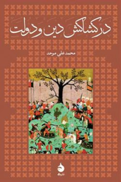 روی جلد در کشاکش دین و دولت