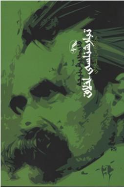 روی جلد تبارشناسی اخلاق