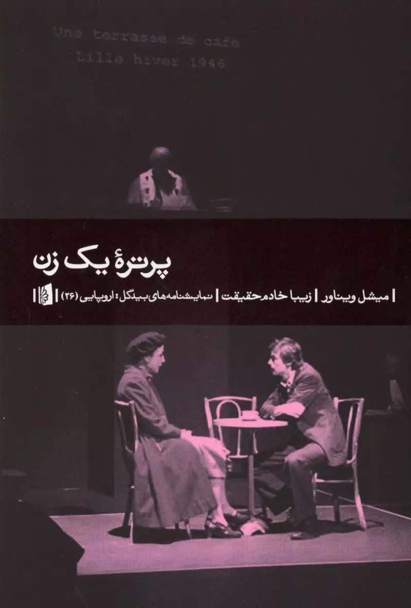روی جلد پرترهی یک زن