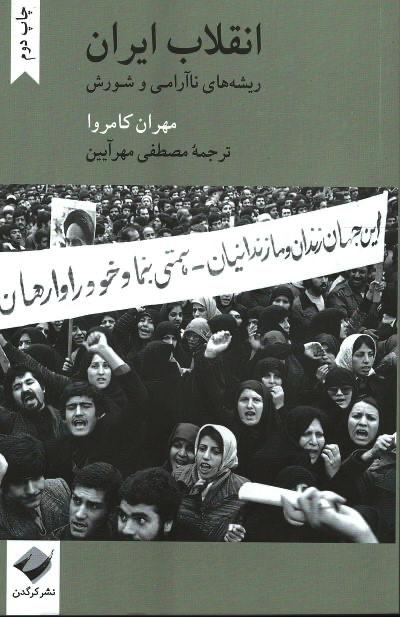 روی جلد انقلاب ایران